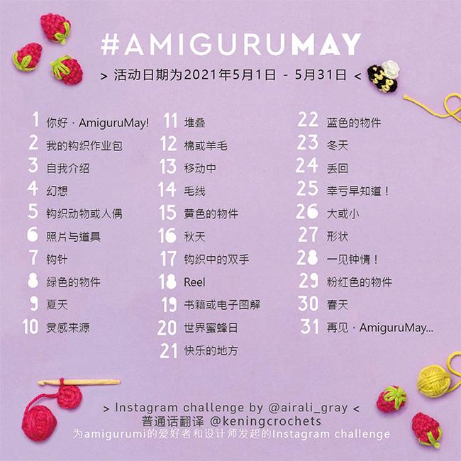 AmiguruMay 2021 Instagram Challenge Mandarin
